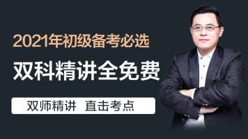 【菜子学院】2021初级职称取证班|会计实务|经济法基础|初级会计