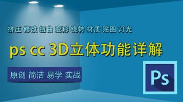ps cc 3d立体字功能详解Photochop材质贴图3D高级视频教程