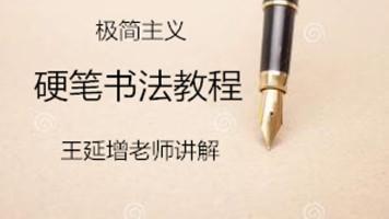 崇明书院硬笔书法教程(基本笔画篇)