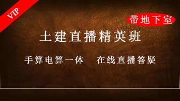 带地下室-手算到广联达到定额计价-直播精英班【杭州高博教育】
