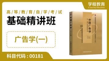 自考00181广告学(一)  基础精讲班【学程教育】