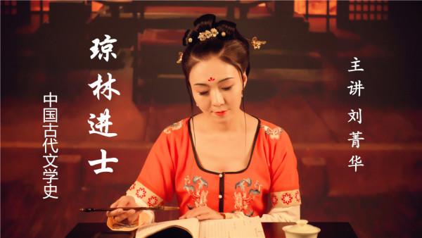 琼林进士·盛唐双子·李白