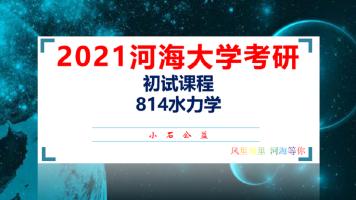 【2021小石初试】2021河海大学814水力学基础班