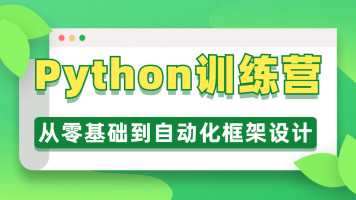 [码尚学院]Python零基础到自动化框架设计实战训练营