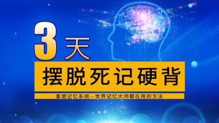 超级记忆法训练+快速记忆力提升+记忆宫殿+最强大脑+右脑开发