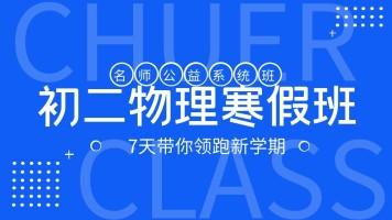 【目标A+班】初二物理寒假系统班(寒0期/寒1期/寒2期)