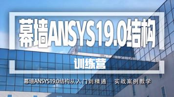 幕墙ansys19.0结构训练营