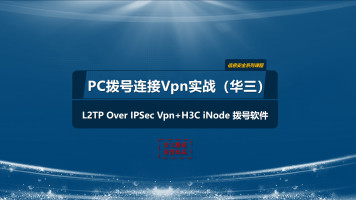 PC拨号连接Vpn实战(L2TP Over IPSec Vpn+H3C iNode )