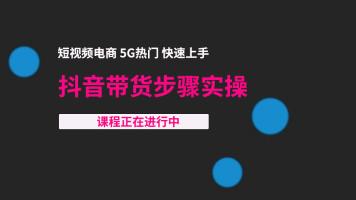 【精华】抖音短视频直播电商步骤实操揭秘