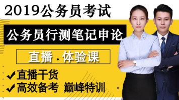 2019公务员考试笔试行测申论名师直播体验课  一战成公