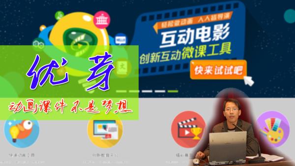 优芽互动电影软件-让微课飞起来的动画平台