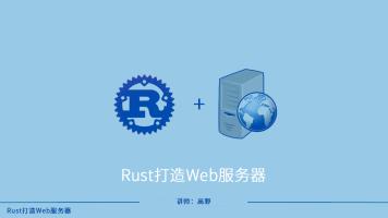 如何使用Rust打造web服务器