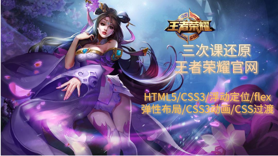 【项目实战】三次课还原王者荣耀官网HTML5/CSS3/浮动【知了堂】
