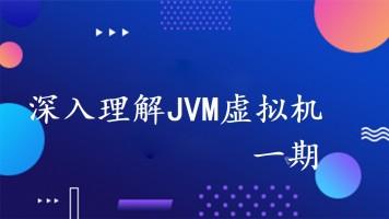 JVM虚拟机底层原理分析、性能调优、内存管理