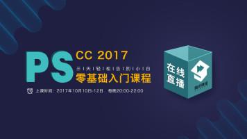 【UI公开课】PS CC 2017 0基础入门课程