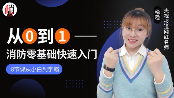 【稳稳消防】2021零基础入门班(一级消防/二级消防工程师)