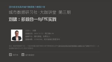 【城市数据研习社_大咖讲堂_第三期】刘啸/上海数慧