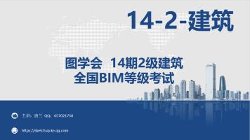 14期二级建筑-图学会全国BIM等级考试
