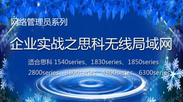 网络管理员企业实战之思科无线局域网(1830、1850、2800等系列
