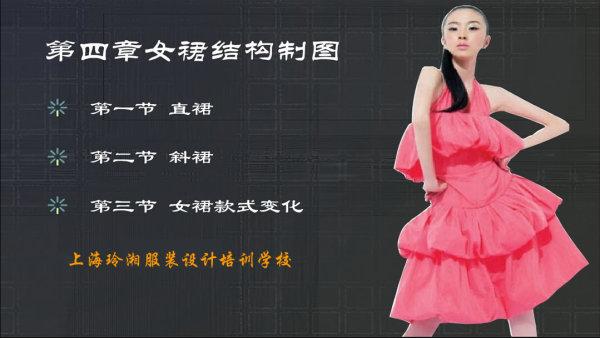 上海玲湘  女裙结构制图