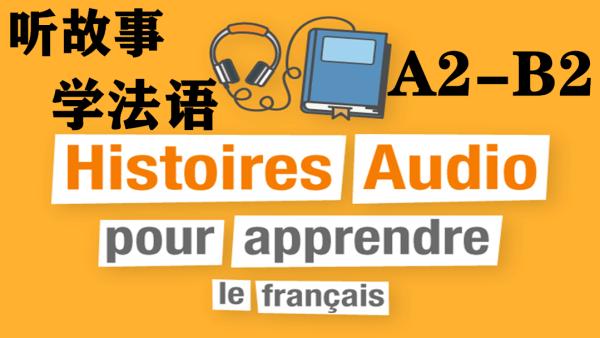 听故事学法语(第一季)