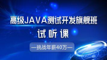 高级Java测试开发课程试听课