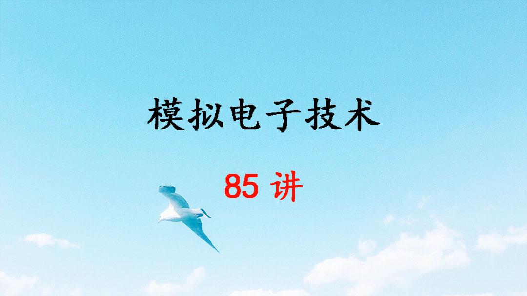 模拟电子技术 85集 张晓冬 北京交通大学