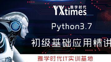 雅学时代Python从入门到项目实践——Python3.7初级基础应用
