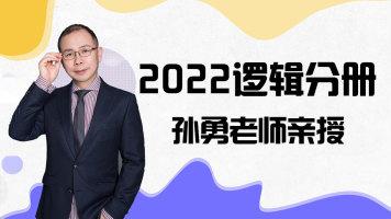 2022逻辑分册免费课程