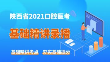 陕西福建省-2021口腔执业/助理医师笔试基础班录播(延考专用)