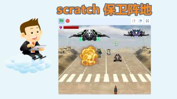 scratch保卫阵地小游戏射箭系列