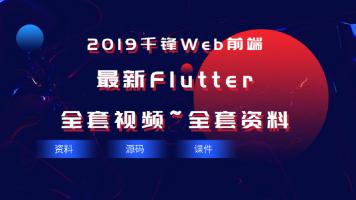 2019最新Flutter全套视频~全套资料【千锋Web前端】