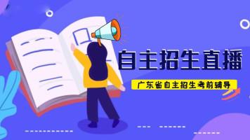 广东省自主招生考前辅导