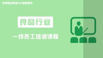 【食品580】食品行业员工培训课程合集
