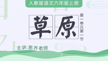人教版小学语文六年级上册 1.1草原