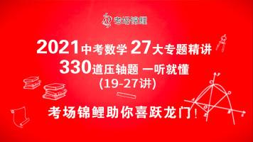 考场锦鲤名师课堂19-27讲:2021中考数学27大专题精讲330道压轴题