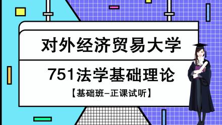 2021年对外经济贸易大学法学751法学基础理论基础班视频