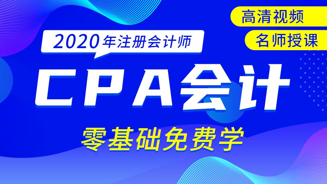 2020CPA注册会计师 会计 零基础免费学