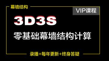 【金字塔幕墙教育】3D3S零基础幕墙结构计算