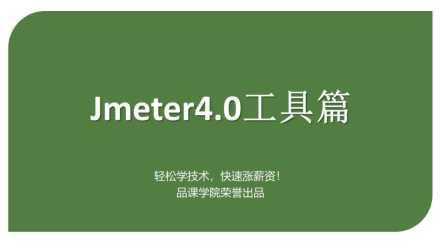 Jmeter4.0工具篇_限时抢学!
