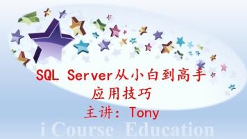 SQL Server数据处理从小白到高手应用技巧