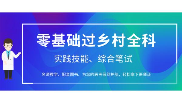 【零基础过乡村全科】2020乡村全科实践技能