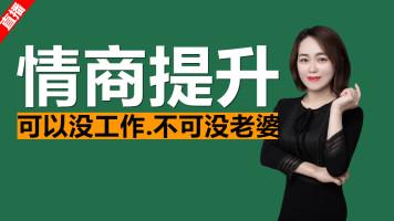 心理咨询/内向自卑/婚恋IT互联网设计情商提升【山本教育】