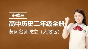 高中历史二年级全册(必修三)