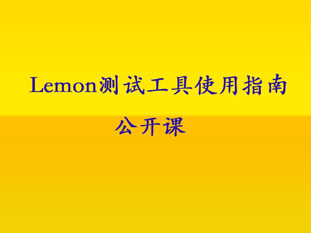 Lemon测试工具使用指南(公开课)