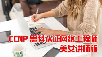 CCNP 思科认证网络工程师(美女讲师版)