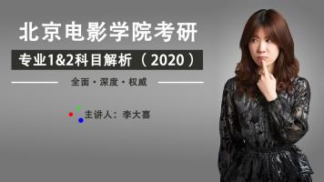 2020北电考研专业课分析