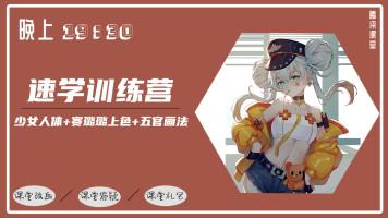 原画速学优选课(0523)