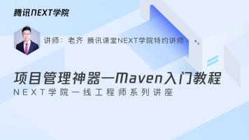 【NEXT公开课】项目管理神器-Maven入门教程