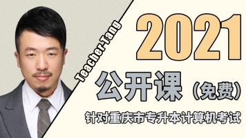 2021重庆市专升本计算机公开课